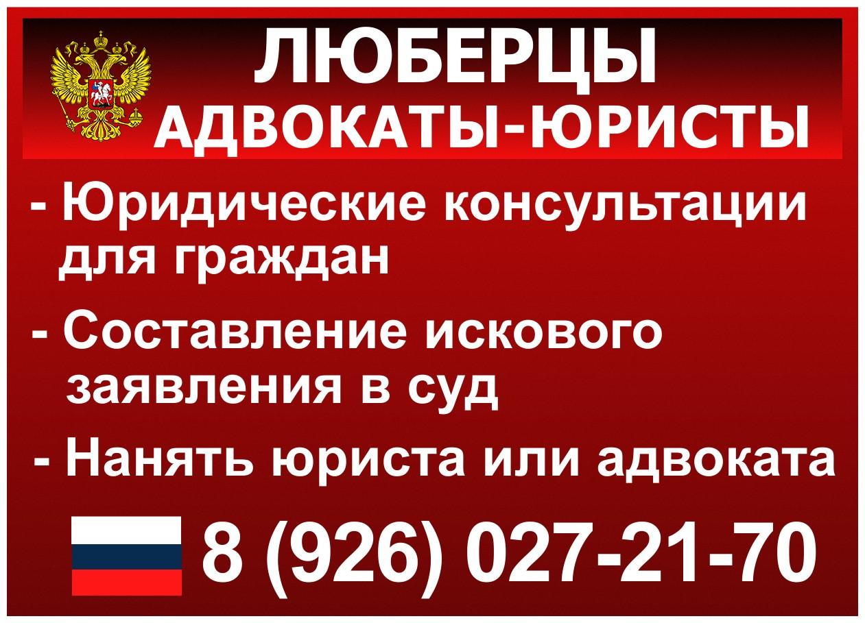 бесплатная юридическая консультация люберцы по телефону